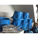 หน้าจาน PVC - ร้าน เจริญการประปา