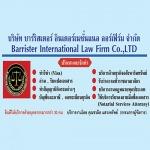 ทำบัญชีและภาษี - บริษัท บาร์ริสเตอร์การบัญชีและกฎหมาย จำกัด