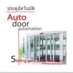 ระบบประตูบานเลื่อนอัตโนมัติ กาญจนบุรี - กล้องวงจรปิด กาญจนบุรี เอ็นเทค อิเล็กทรอนิกส์