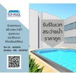 รีโนเวทสระว่ายน้ำ - รับสร้างสระว่ายน้ำราคาถูก