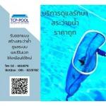 บริการดูแลสระว่ายน้ำราคาถูก - รับสร้างสระว่ายน้ำราคาถูก
