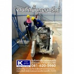 Cutting concrete floor, Nonthaburi - K Max Group Co., Ltd.