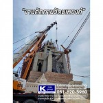 Demolition of concrete buildings - K Max Group Co., Ltd.