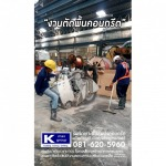 Chisel cutting and splitting concrete floors, Nonthaburi - K Max Group Co., Ltd.
