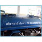 บริการส่งน้ำประปา คอนโด - บริการรถส่งน้ำประปา - เพ็ญศรี