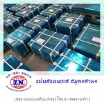 Zhongqi (Thailand) Co Ltd