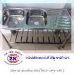 ซิงค์อ่างล้างจาน 2 หลุม สมุทรสาคร - สแตนเลส สมุทรสาคร จงฉี (ประเทศไทย)