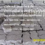 อิฐตัวหนอน - บริษัท ชาลี โฮมมาร์ท จำกัด