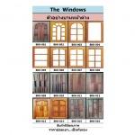 บานหน้าต่าง - ร้าน บ้านเกาะค้าไม้