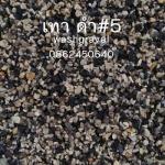 กรวดเทาดำ ขอนแก่น - หินล้าง กรวดล้าง หินขัด ขอนแก่น