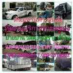 บริการขนย้ายสิ่งของ - ต้นมหานครขนส่ง-รถรับจ้างทั่วไป ชลบุรี