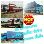 บริการรถเฮี๊ยบรับจ้าง - ต้นมหานครขนส่ง-รถรับจ้างทั่วไป ชลบุรี