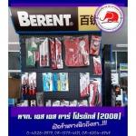 ขายเครื่องมือช่าง Berent อุบล - หจก เอส เอส คาร์ โปรดักส์ (2008)