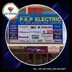 ร้านขายอุปกรณ์ไฟฟ้า แม่สอด  - พีเคพี อิเลคทริค-อุปกรณ์ไฟฟ้า แม่สอด