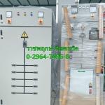 Ratchaphruek Electric Co., Ltd.