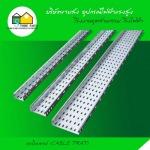 เคเบิลเทรย์ (Cable Trat) - อุปกรณ์ไฟฟ้าแรงสูง สโตร์ไฟฟ้า