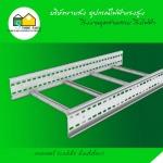 แลคเดอร์ (Cable Ladder) - อุปกรณ์ไฟฟ้า แรงสูง สโตร์ไฟฟ้า