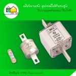 HRC-Fuse-Link - Store Faifa Co Ltd