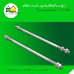 Double Arming Bolt - Store Faifa Co Ltd
