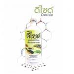 ดีไซด์ - เคมีกำจัดแมลง - ยาฆ่าแมลง เอส บี แอล ซัพพลาย กรุ๊ป
