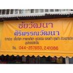 Siriphan Wattana Shop