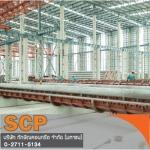 โรงงานผลิตเสาเข็มคอนกรีตได้มาตรฐาน - ทักษิณคอนกรีต ภาคอีสาน