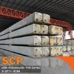 Southern Concrete Pile Public Co Ltd