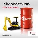 Chonburi Heavy Equipment Lubricant - v1oiltec