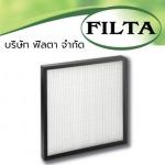 ออกแบบระบบปรับสภาวะอากาศ HVAC สนามบิน - บริษัท ฟิลตา จำกัด