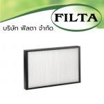 ระบบปรับสภาวะอากาศ HVAC อาคาร - บริษัท ฟิลตา จำกัด