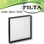 ระบบปรับสภาวะอากาศ HVAC ห้างสรรพสินค้า - บริษัท ฟิลตา จำกัด