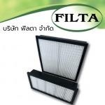 ระบบปรับสภาวะอากาศ HVAC อุตสาหกรรมอิเล็กทรอนิกส์ - บริษัท ฟิลตา จำกัด