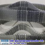 สายพานยางไทม์มิ่ง Brecoflex - บริษัท ศูนย์รวมสายพานอุตสาหกรรมไทย จำกัด.