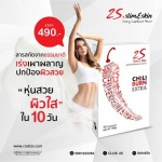 ผลิตภัณฑ์ควบคุมน้ำหนัก - อาหารเสริมลดน้ำหนัก สองเอส                                                                       2S Slim&Skin
