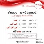 ผลิตภัณฑ์เสริมอาหาร สองเอส - อาหารเสริมลดน้ําหนักยี่ห้อไหนดี 2S Slim&Skin