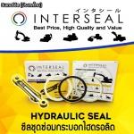 ซีลไฮดรอลิค (Hydraulic Seal) - ซีลโอริง รองเมือง