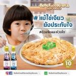 ซอสถั่วเหลืองอาหารเด็ก ซีอิ๊วเด็กโซเดียมต่ำ - ซีอิ๊วสำหรับเด็ก บีบีฟู้ด โคเรียซอยซอส