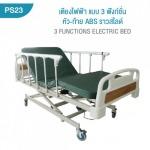 เตียงผู้ป่วยไฟฟ้า แบบ 3 ฟังก์ชั่น - บริษัท พิสิษฐ์การแพทย์ จำกัด - รับผลิตเตียงผู้ป่วย