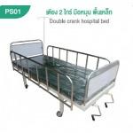 โรงงานผลิตเตียงผู้ป่วย - บริษัท พิสิษฐ์การแพทย์ จำกัด - รับผลิตเตียงผู้ป่วย