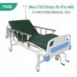 จำหน่ายเตียงคนไข้ - บริษัท พิสิษฐ์การแพทย์ จำกัด - รับผลิตเตียงผู้ป่วย