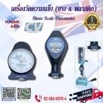 จำหน่ายเครื่องวัดความแข็งของยาง, พลาสติก Shore Durometer - บริษัท โทนัน อาเชีย ออโต้เทค จำกัด