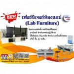 เฟอร์นิเจอร์ห้องแล็ป, Furniture Lab - บริษัท โทนัน อาเชีย ออโต้เทค จำกัด