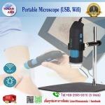 กล้องไมโครสโคป USB wifi ราคาถูก - บริษัท โทนัน อาเชีย ออโต้เทค จำกัด