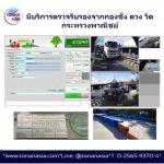 Calibration - Tonan Asia Autotech Co.,Ltd.