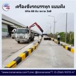 Fully Truck Scale - Tonan Asia Autotech Co.,Ltd.