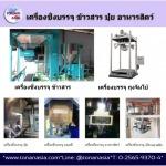 Scales - Tonan Asia Autotech Co.,Ltd.
