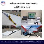 เครื่องชั่งรถบรรทุก ชลบุรี ระยอง - บริษัท โทนัน อาเชีย ออโต้เทค จำกัด