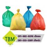 ถุงขยะ 45x60 ราคาส่ง - โรงงานผลิตถุงขยะพลาสติก - ทีบีเอ็ม อินเตอร์โพลีน