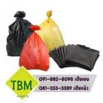 ถุงขยะ HDPE ราคาส่ง - โรงงานผลิตถุงขยะพลาสติก - ทีบีเอ็ม อินเตอร์โพลีน