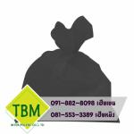ถุงขยะสีดำ ราคาส่ง - โรงงานผลิตถุงขยะพลาสติก - ทีบีเอ็ม อินเตอร์โพลีน
